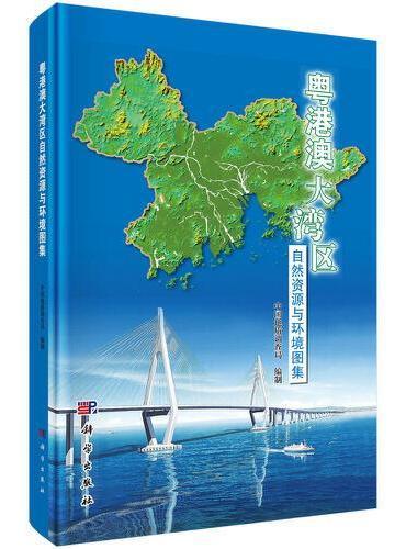 粤港澳大湾区自然资源与环境图集