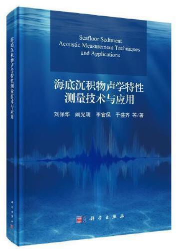 海底沉积物声学特性测量技术与应用