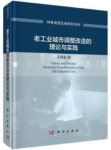 老工业城市发展评价与调整改造路径
