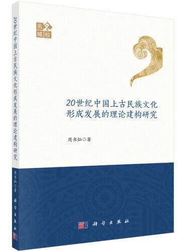 20世纪中国上古民族文化形成发展的理论建构研究
