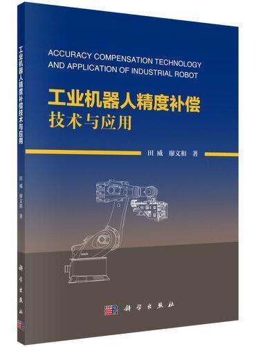 工业机器人精度补偿技术与应用