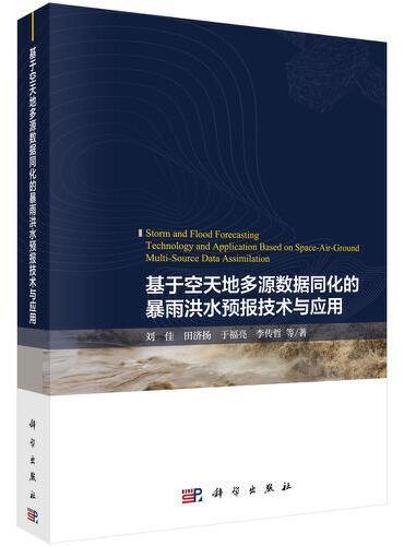 基于空天地多源数据同化的暴雨洪水预报技术与应用