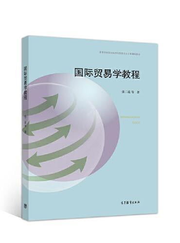 国际贸易学教程