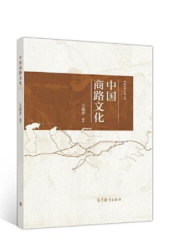 中国商路文化