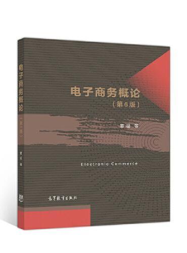 电子商务概论(第6版)