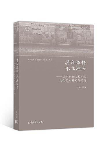 其命维新 永立潮头--深圳职业技术学院文化育人研究与实践