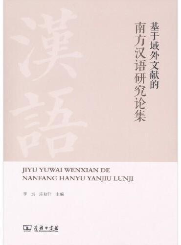 基于域外文献的南方汉语研究论集