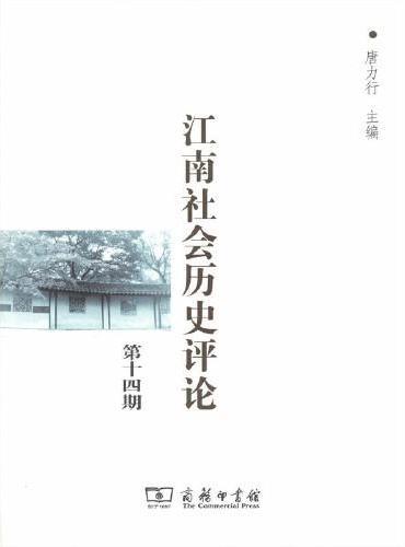 江南社会历史评论(第14期)