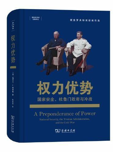 权力优势:国家安全、杜鲁门政府与冷战(国际关系史名著译丛)
