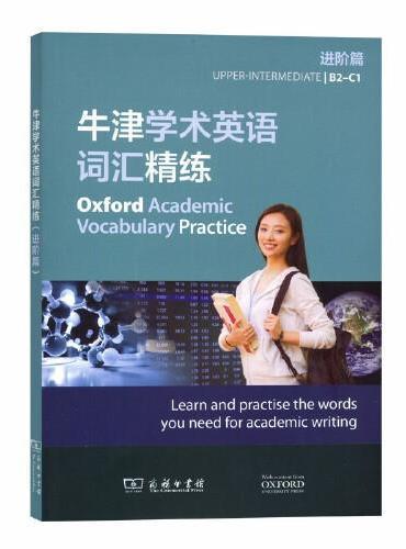 牛津学术英语词汇精练(进阶篇)