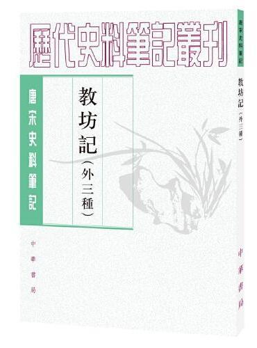 教坊记(唐宋史料笔记丛刊·外三种)