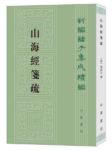 山海经笺疏(新编诸子集成续编)