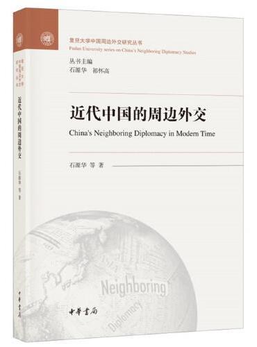近代中国的周边外交(复旦大学中国周边外交研究丛书)