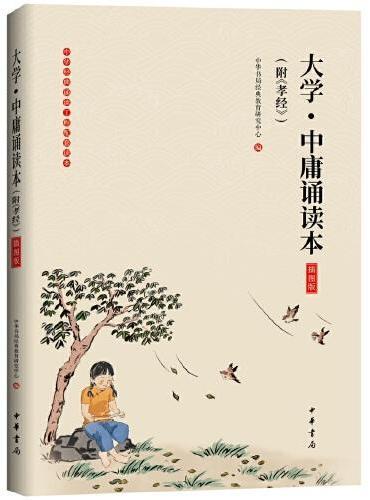 大学·中庸诵读本(附《孝经》)(插图版)