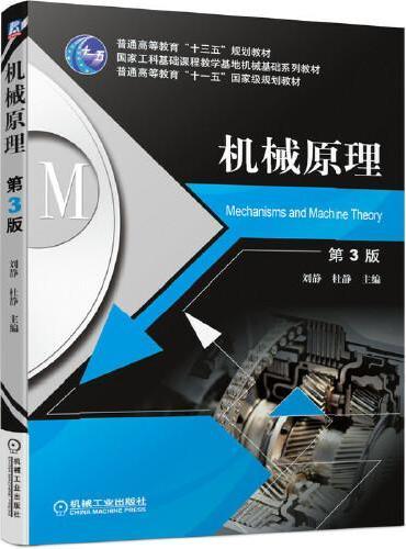 机械原理 第3版