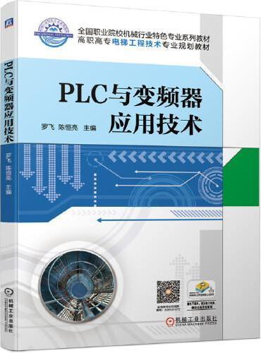 PLC与变频器应用技术