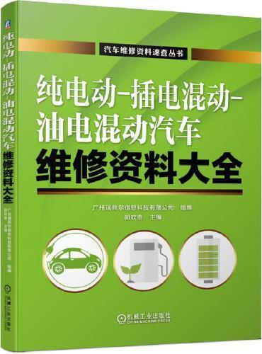 纯电动 插电混动 油电混动汽车维修资料大全