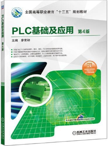 PLC基础及应用 第4版