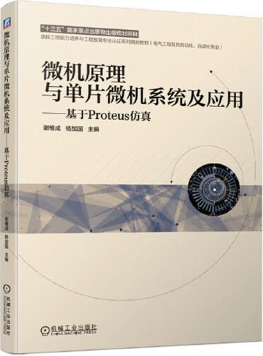 微机原理与单片微机系统及应用 基于 Proteus仿真