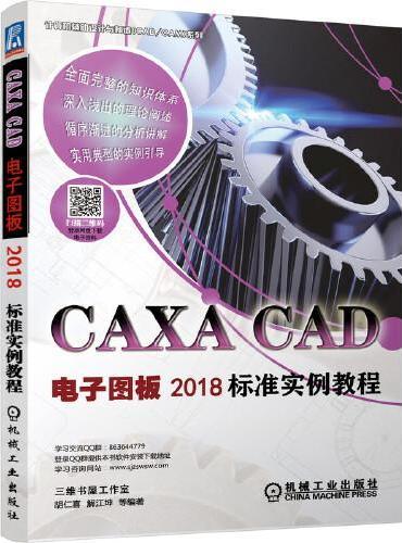 CAXA CAD电子图板2018标准实例教程