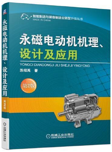 永磁电动机机理 设计及应用(第2版)