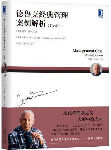 德鲁克经典管理案例解析(纪念版)