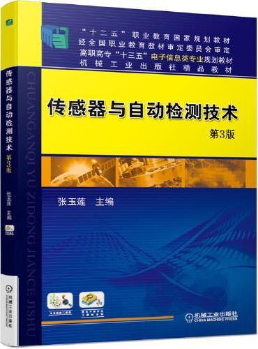 传感器与自动检测技术 第3版