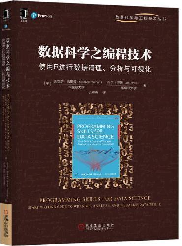 数据科学之编程技术:使用R进行数据清理 分析与可视化