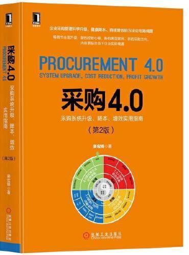 采购4.0:采购系统升级 降本 增效实用指南(第2版)