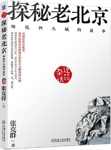 探秘老北京 细说四九城的故事