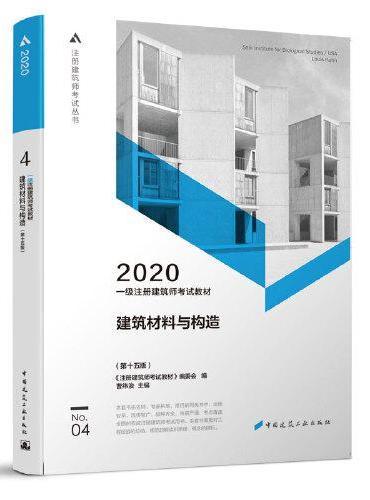 2020年一级注册建筑师考试教材    4   建筑材料与构造(第十五版)