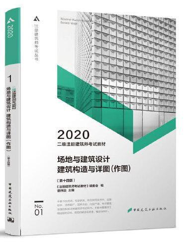 2020年二级注册建筑师考试教材  1 场地与建筑设计 建筑构造与详图(作图)(第十四版)