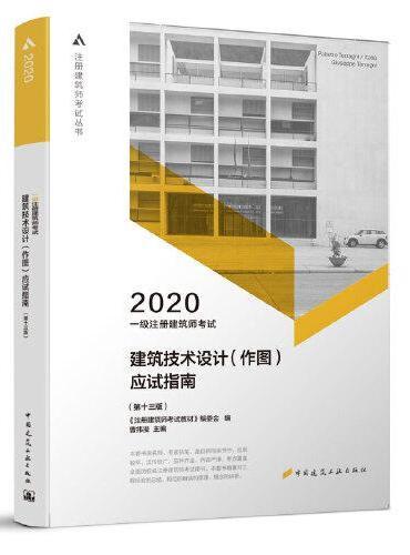 2020年一级注册建筑师考试建筑技术设计(作图)应试指南(第十三版)