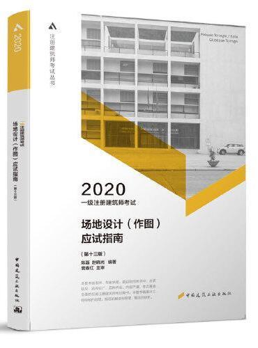 2020年一级注册建筑师考试场地设计(作图)应试指南(第十三版)