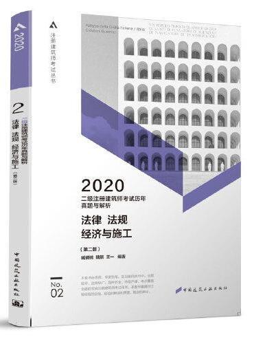 2020年二级注册建筑师考试历年真题与解析   2   法律 法规 经济与施工(第二版)