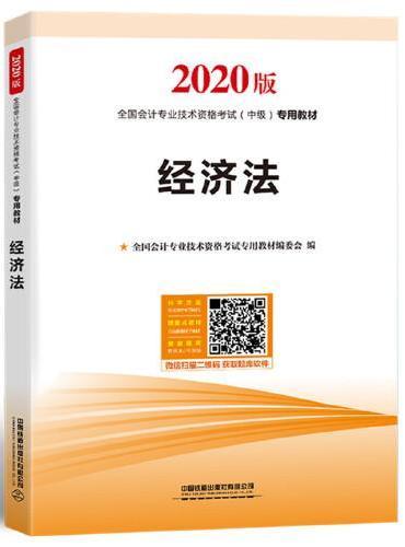 中级会计职称教材2020 全国会计专业技术资格考试专用 经济法
