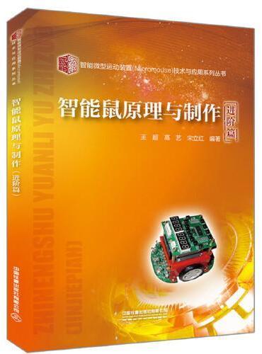 智能微型运动装置(Micromouse)技术与应用系列丛书:智能鼠原理与制作(进阶篇)