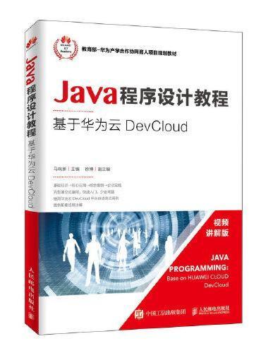 Java程序设计教程——基于华为云DevCloud