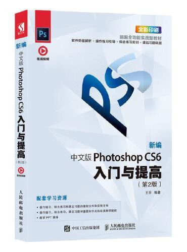 新编 中文版Photoshop CS6入门与提高(第2版)