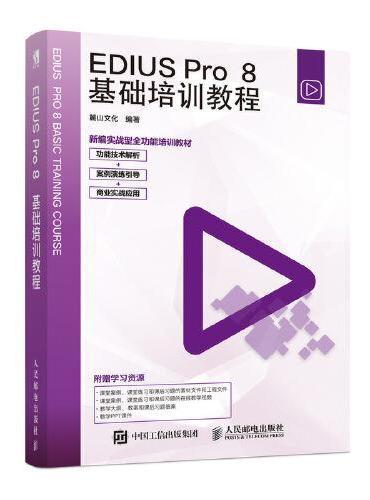 EDIUS Pro 8基础培训教程