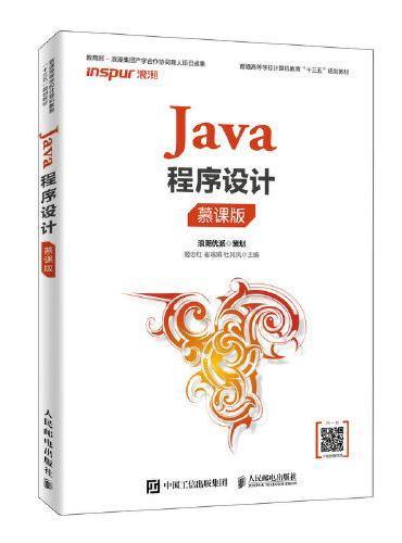 Java程序设计(慕课版)