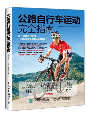公路自行车运动完全指南