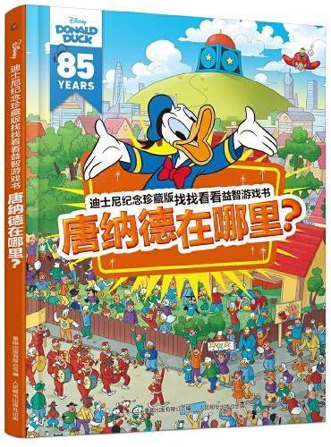迪士尼纪念珍藏版 找找看看益智游戏书 唐纳德在哪里?