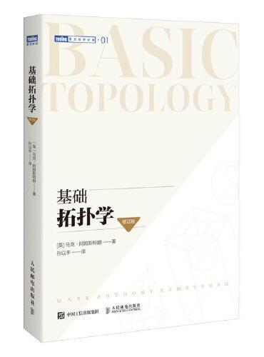 基础拓扑学(修订版)