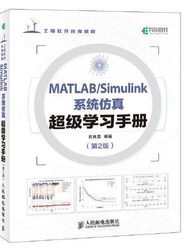 MATLAB Simulink系统仿真超级学习手册 第2版