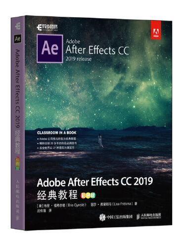 Adobe After Effects CC 2019经典教程 彩色版