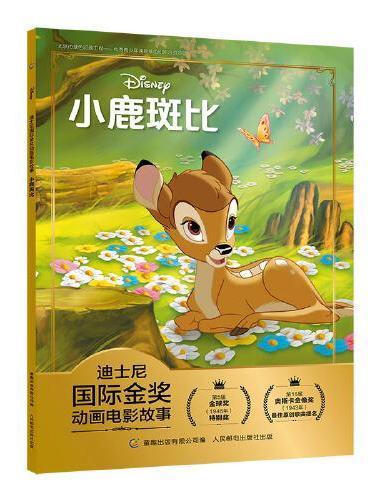 迪士尼国际金奖动画电影故事 小鹿斑比