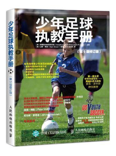 少年足球执教手册 第5版修订版