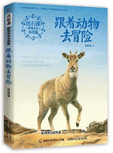 沈石溪感悟生命书信集 跟着动物去冒险