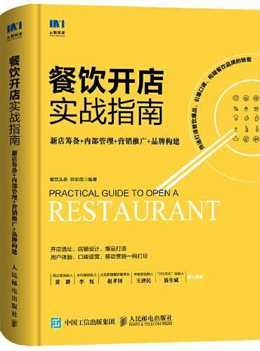 餐饮开店实战指南 新店筹备 内部管理 营销推广 品牌构建